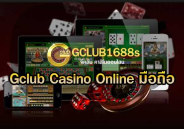 Gclub Casino Online มือถือ